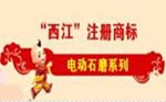 """注册商标""""西江""""电动石磨图片"""
